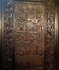 Arabic Alphabet example from El-Fishawy Coffee Shop in Cairo