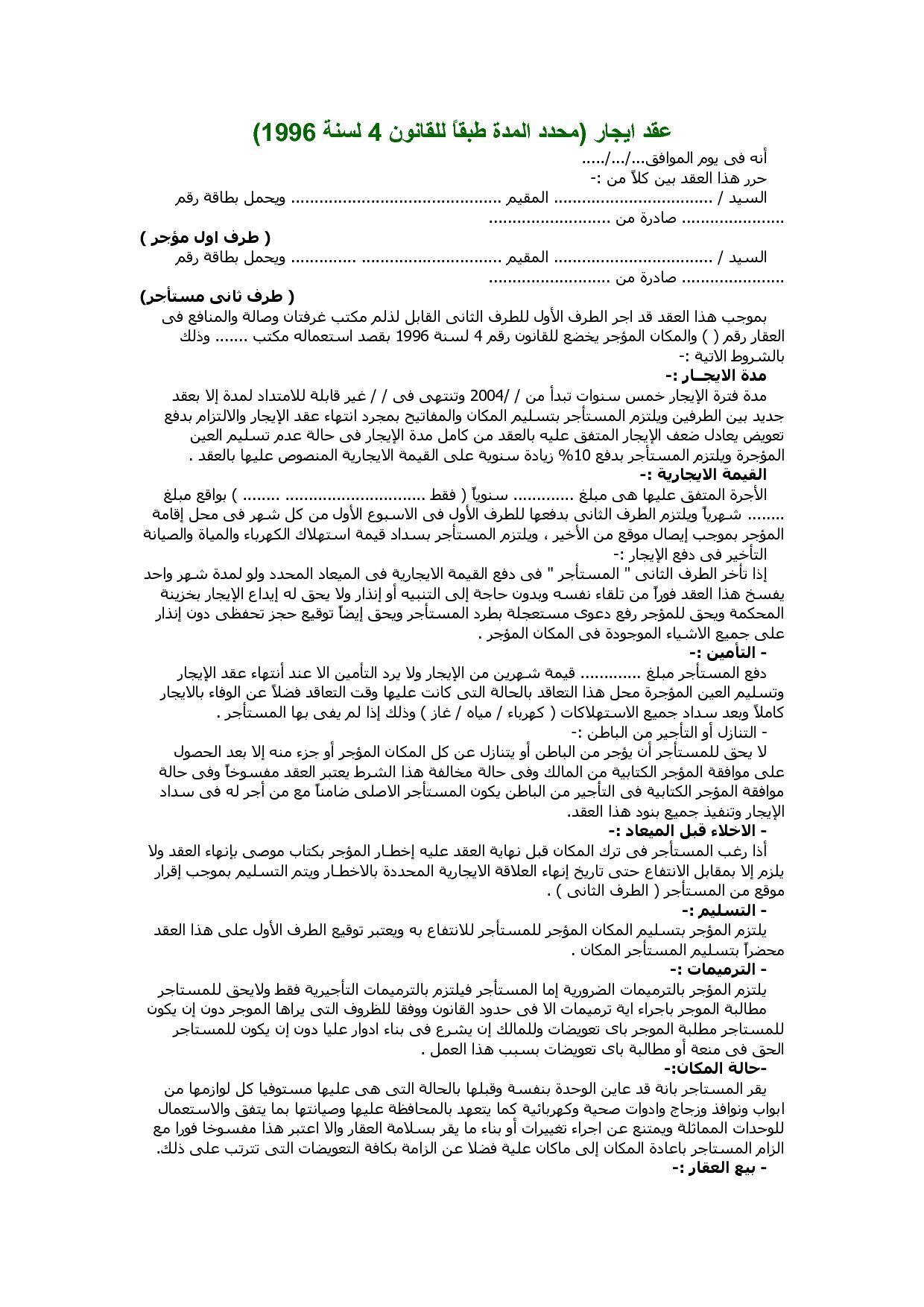 Learning Arabic Milestone 2 The Arabic Learner